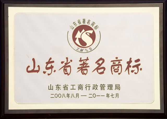 Famous trademark of Shandong Province